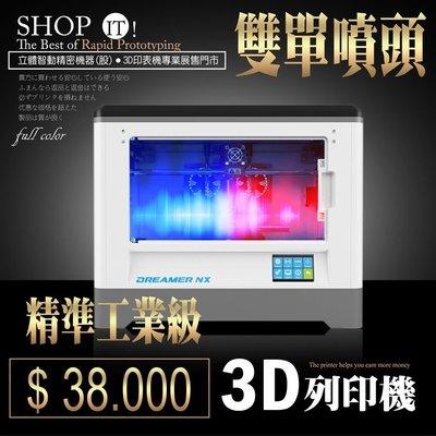 閃鑄 Dreamer 夢想家Flashforge3D印表機【台北。桃園。台中。台南。高雄。歡迎來門市當面測試3D列印機】