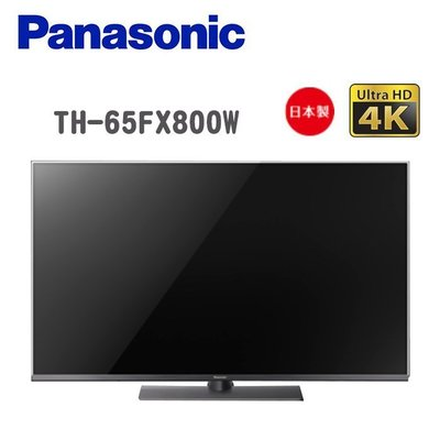 PANASONIC國際牌65吋日製連網4K液晶電視《TH-65FX800W》