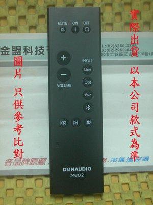 全新 Dynaudio Xeo 2 揚聲器音箱 遙控器 [ 專案 客製品 ]