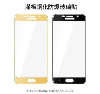 --庫米--SAMSUNG Galaxy A5(2017) 滿版鋼化玻璃貼 全屏 鋼化玻璃膜 邊膠 9H