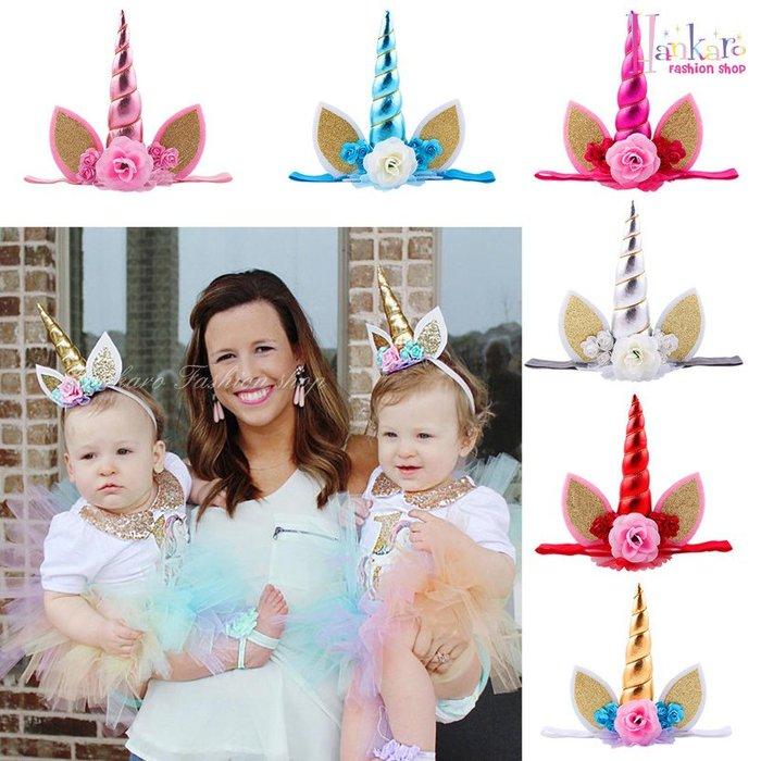 ☆[Hankaro]☆ 歐美夢幻公主風兒童獨角獸造型生日帽派對帽髮帶