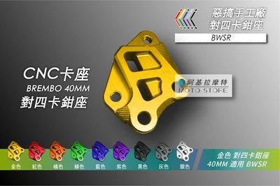 惡搞手工廠 BWSR 對四卡座 金色 卡鉗座 B牌卡鉗 卡座 245MM 碟盤 CNC卡座 適用 BWS-R