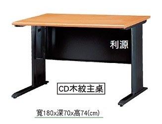 【中和-頂真家具店面專業賣家】全新【台灣製】木紋黑色120X70公分《尺寸齊》辦公桌 電腦桌 書桌 主管桌 工作 職員桌
