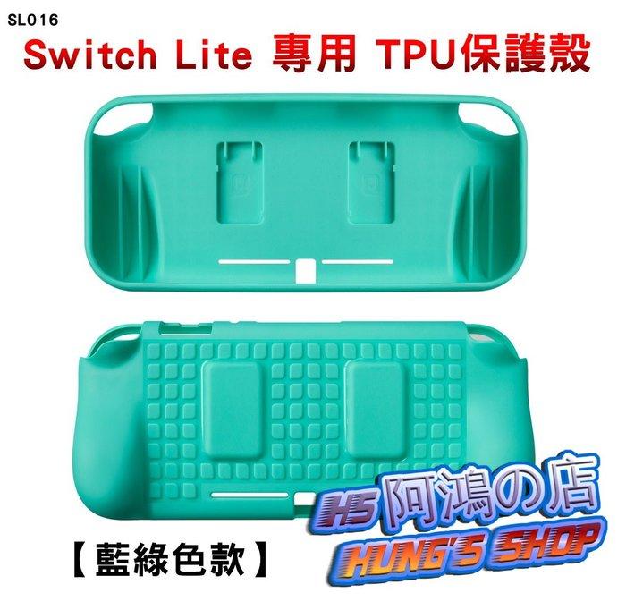 阿鴻の店-【全新現貨】任天堂 Switch Lite 專用 藍綠色 TPU 可收納遊戲卡 保護殼 保護套[SL016]