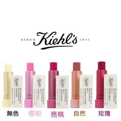 Kiehl's 檸檬奶油護唇膏 SPF25 4g ( 玫瑰色 自然裸色 無色 亮桃色 櫻粉色 )