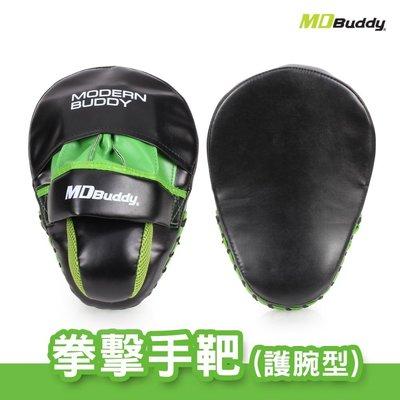 MDBuddy 拳擊手靶 (護腕型 健身 訓練 搏擊【99301623】≡排汗專家≡