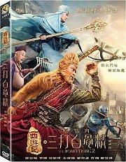 <<影音風暴>>(全新電影1606)西遊記之孫悟空三打白骨精  DVD 全120分鐘(下標即賣)48