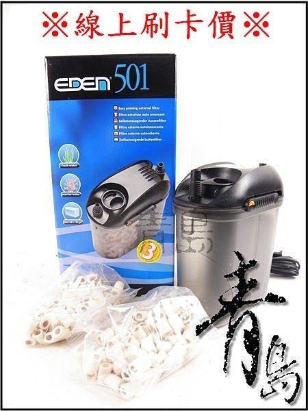 B。。。青島水族。。。F-E501義大利EDEN伊登-外置式圓桶過濾器(含濾材.免運)=501/300L ※線上刷卡價※