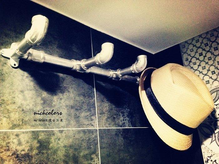 尼克卡樂斯~金屬水管衣帽四鈎架—loft 更衣室掛勾 掛帽架 壁掛架 浴室掛勾 浴巾架 毛巾架 玄關 掛衣架
