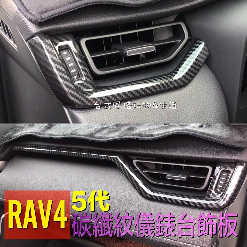RAV4 TOYOTA 碳纖維內飾 5代 碳纖紋飾板 卡夢 儀表台 儀錶板
