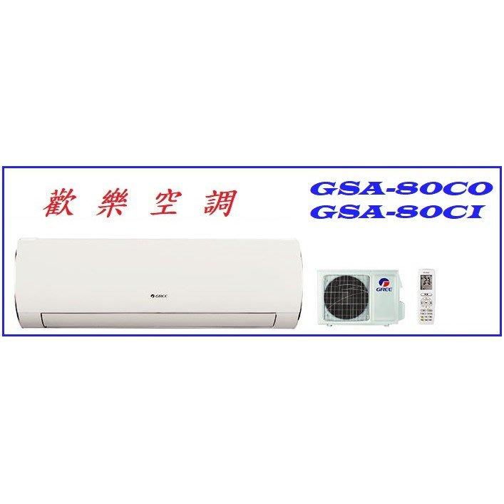 (私訊再優惠)格力冷氣Gree/冷專變頻風華型R32/GSA-80CO.GSA-80CI/GSA80CO.GSA80CI