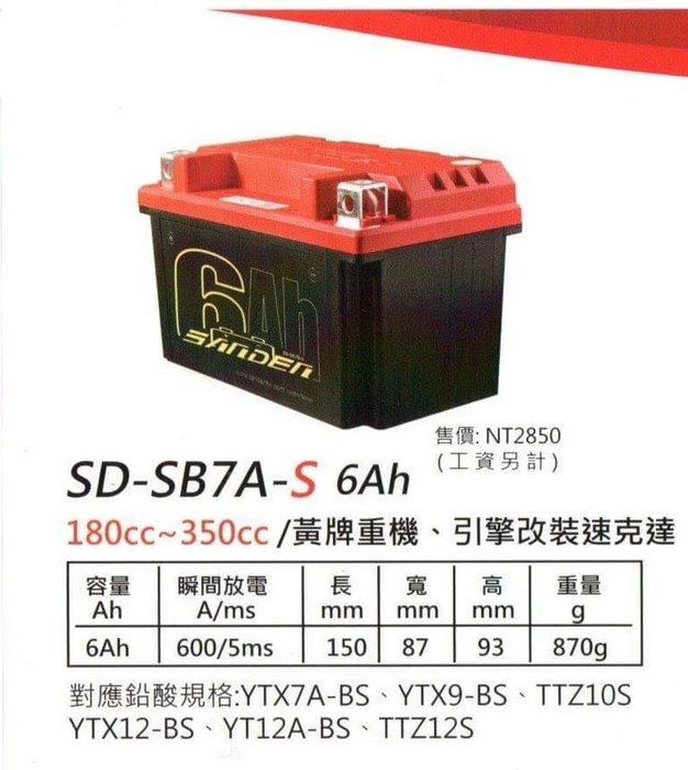駿馬車業 紅色閃電 啟動鋰鐵世代 SD-SB7A-S 6AH 對應鉛酸規格輕看內文跟圖片