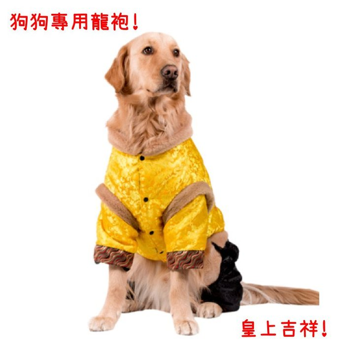 寵物狗狗龍袍衣 大型犬唐裝秋冬過年衣服(7XL號)_☆優購好SoGood☆