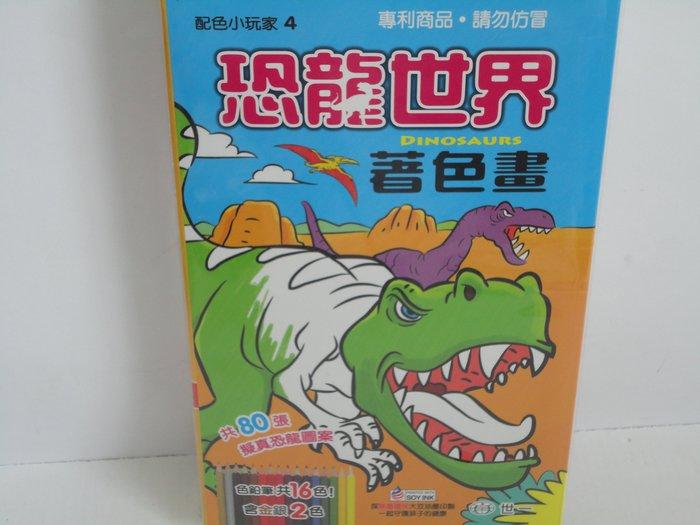 比價網~~世一【B208004 恐龍世界著色畫】16色色鉛筆