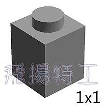 【飛揚特工】小顆粒 積木散件 磚塊 SBK001 1x1 基本磚 配件 零件(非LEGO,可與樂高相容)