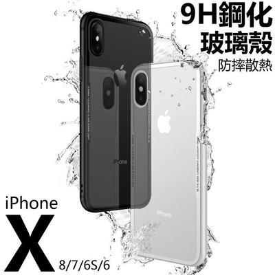 玻璃殼 9H鋼化 iPhone X 8 7 6S Plus 6 玻璃手機殼 玻璃背蓋 拜耳矽膠邊框 防摔 保護殼