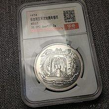 【八方緣】(各國錢幣、銀幣)多明尼加1974年1比索第12屆中美洲加勒比運動會銀幣-MS67-標籤錯 CCQ0767