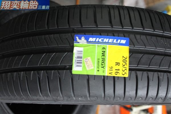 MICHELIN 米其林 SAVER+ 205/55/16 德國製 低滾動阻力QQ胎 CPC5 PS3 RE002 3ST SAVER+ 3ST MC5