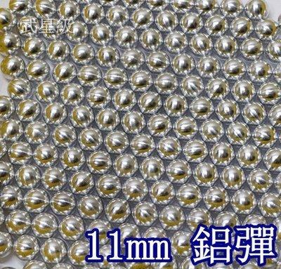 台南 武星級 CNC 11mm 鋁彈 鎮暴彈 (PPQ M2 防身鎮暴槍BB彈加重彈鋁珠G17 MP9 T4E TPM1