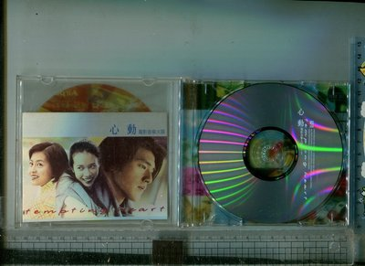 心動 tempting heart 電影音樂大碟....黃韻玲 配樂 (1CD+1VCD+10張簡介卡 片 )
