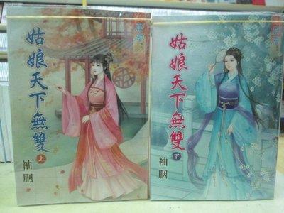 【博愛二手書】文藝小說   姑娘天下無雙(上)(下)   作者:袖胭,定價500元,售價350元