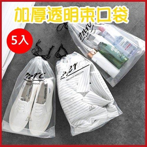 (現貨) 韓國旅行防水衣物收納袋 雜物衣服整理袋 束口袋 旅遊玩水 (超值5入)【AE16166】 99愛買