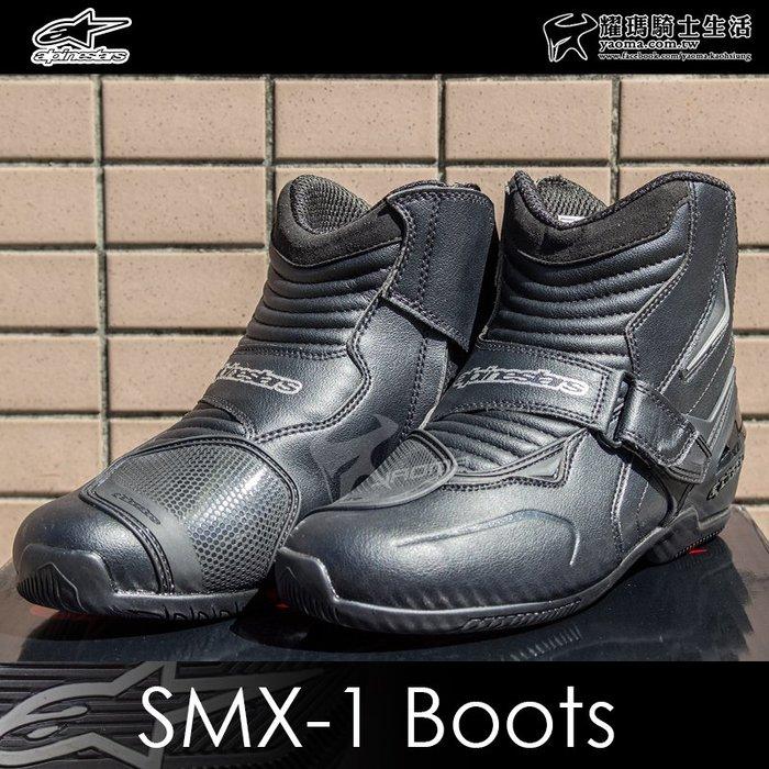 Alpinestars SMX-1 Boots 防摔車靴 短筒 休閒 舒適 SMX1 騎士靴  耀瑪騎士機車安全帽部品