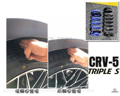 小傑車燈精品-全新 HONDA CRV5 CRV-5 代 17 18 19年專用 TRIPLE S 短彈簧 TS 短彈簧