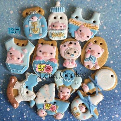 可接急單 收涎餅乾 豬 幸福豬豬 藍色系 系列  男寶12片(送禮盒) 糖霜餅乾 不挑款(Lena Cookie)