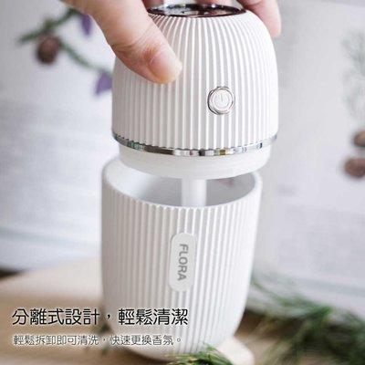 Flora-行動精油香薰水氧機/加濕器 可攜式空氣抑菌機 霧化器/精油擴香儀 病毒清新器 75海