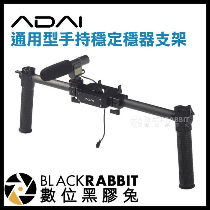 數位黑膠兔【 ADAI 通用型手持穩定器支架 】 雙手持支架 相機 微單 錄影 直播 跟拍 攝影機 雲台 穩定器 腳架
