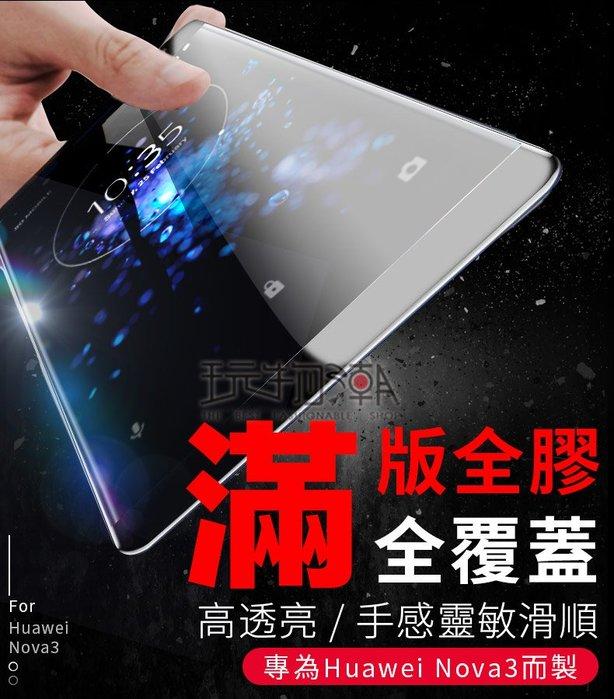 ❤現貨❤HUAWEI/華為 Nova3 滿版全膠手機鋼化玻璃保護貼 疏水疏油