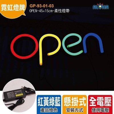 LED霓虹燈牌《GP-93-01-03》OPEN-45×15cm廣告招牌、LED燈牌客製化、字幕機、顯示屏、跑馬燈