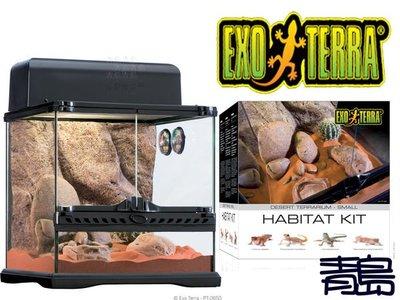 A。。。青島水族。。。PT2650 加拿大HAGEN赫根--爬蟲全景套缸組(附燈具)==熱情沙漠S