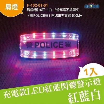 LED肩燈【F-102-01-01】肩燈6藍+6紅+1白-13燈充電不銹鋼夾(警POLICE察)附USB充電線