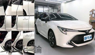 Toyota Auris 可用 (風切套組) 隔音條 全車隔音套組 汽車隔音條 靜化論 公司貨