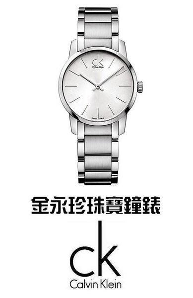 金永珍珠寶鐘錶*CK手錶Calvin Klein 原廠真品 K2G23126 小白面 對錶 生日 情人節禮物 送鍍膜*
