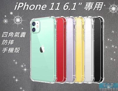 iPhone 11  6.1吋  四角防摔殼 空壓殼 氣囊防摔軟殼 手機殼 手機保護套