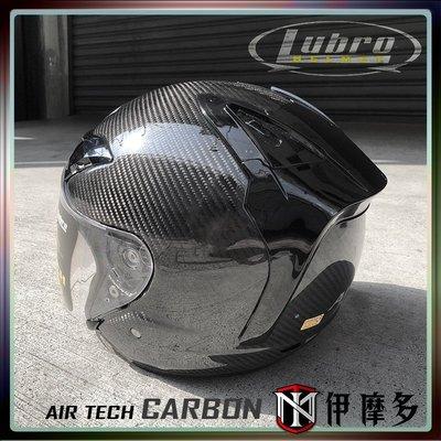 伊摩多※Lubro AIR TECH碳纖維 3/4罩 CARBON 輕量 安全帽 通勤款 類SHOEI