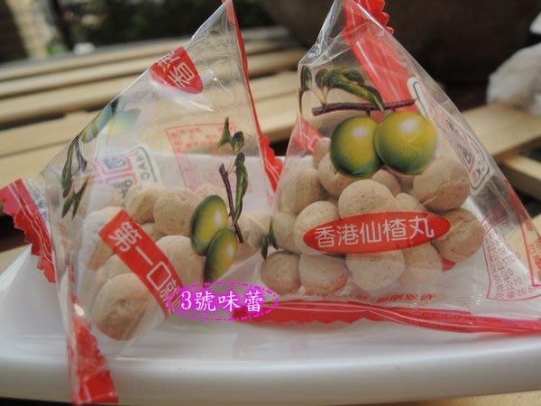 3 號味蕾 ~(三角包)來新香港仙楂丸300g...古式仙楂丸..帶您逛一趟味蕾時空旅程.....粽型