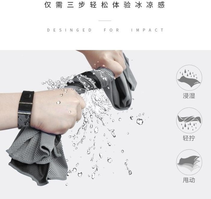 運動毛巾 CPRIME冷感運動毛巾健身房吸汗男女冰巾擦汗巾降溫速乾手腕面巾  99免運