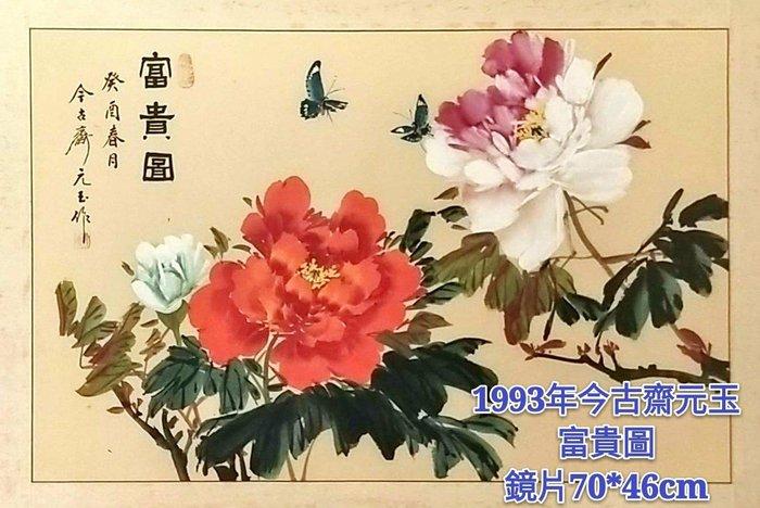 1993年老字畫《富貴圖》