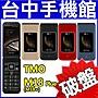 【台中手機館】 MTO M18 plus雙螢幕 雙卡雙...