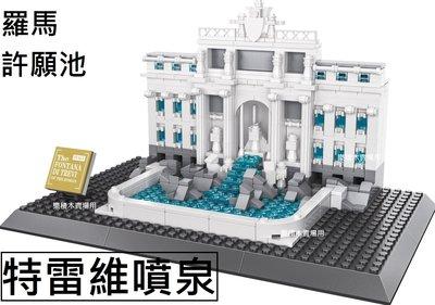 樂積木【預購】萬格 7014 特萊維噴泉 許願池 現貨 袋裝 經典建築 街景 非樂高LEGO相容 21020 積木