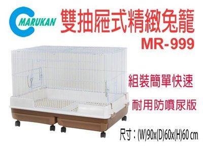 SNOW的家【免運$3980】Marukan雙抽屜式精緻兔籠-茶色 MR-999(81291352