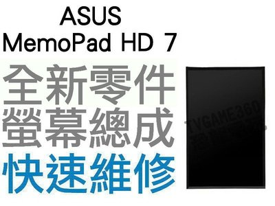 ASUS MemoPad HD 7 K00B ME173X 全新螢幕總成 液晶破裂 面板破裂【台中恐龍電玩】