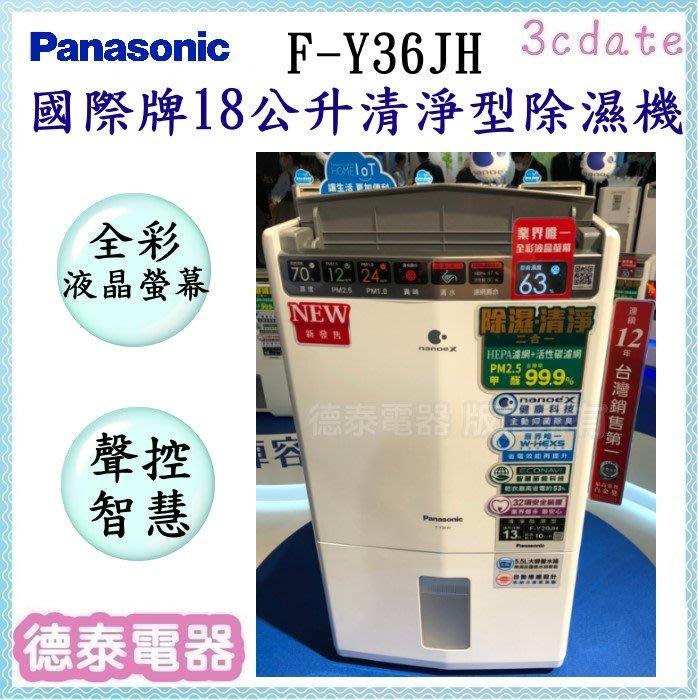 可議價~Panasonic【F-Y36JH】國際牌18公升清淨除濕機【德泰電器】