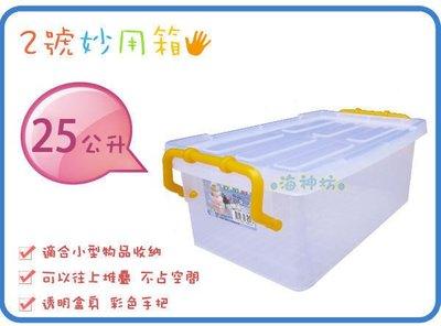 =海神坊=台灣製 J002 2號妙用箱 萬用箱 整理箱 掀蓋式透明收納箱 置物箱 附蓋 25L 30入4400元免運