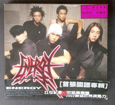 【舊愛買】二手原版CD ENERGY COME ON 首張國語專輯*