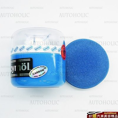 『好蠟』Zymol Carbon Wax 8oz. (深色車系專用棕櫚蠟)  *約236ml.(美國原裝進口)